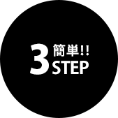 3 STEP簡単!!